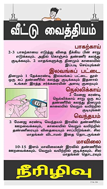 Posterkart Health Awareness Poster-Home Remedies for Diabetes-Tamil, 66 cm  x 36 cm x 1 cm : Amazon.in: Office Products