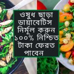 Diabetes Diet Chart in Bangla and Food list in Bengali & How to control  Diabetes without medicine | - YouTube